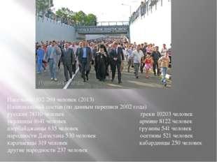 Население:102 269человек (2013) Национальный состав (по данным переписи 2002