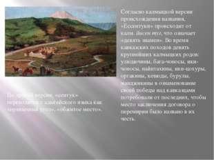 Согласно калмыцкой версии происхождения названия, «Ессентуки» происходит от к