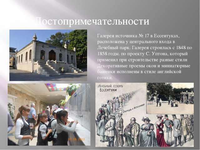 Достопримечательности Галерея источника № 17 в Ессентуках, расположена у цент...
