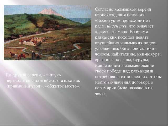 Согласно калмыцкой версии происхождения названия, «Ессентуки» происходит от к...