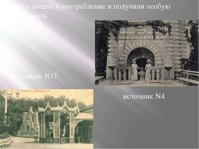 С 1840 г. вошли в употребление и получили особую популярность источник N4 ист...