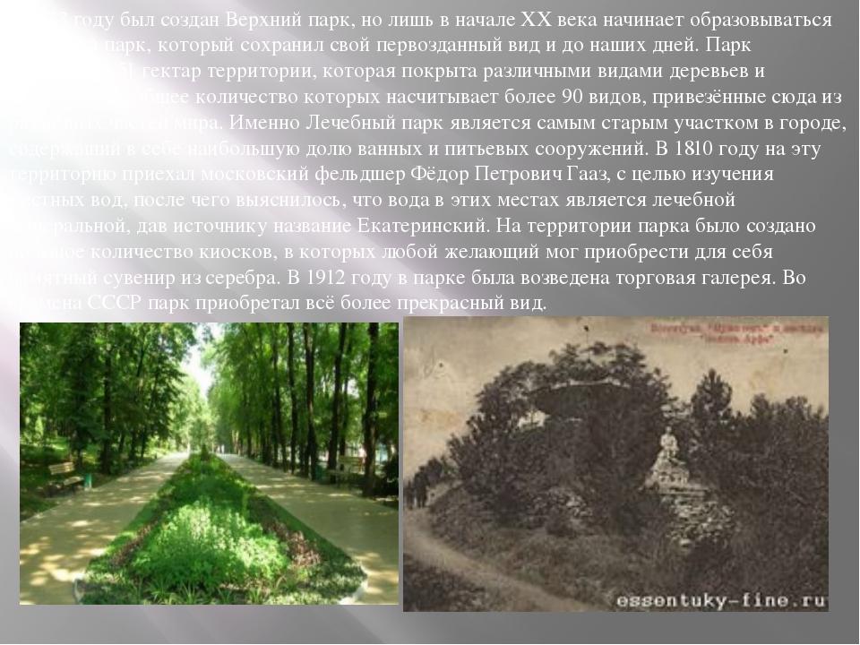 В 1873 году был создан Верхний парк, но лишь в начале XX века начинает образо...