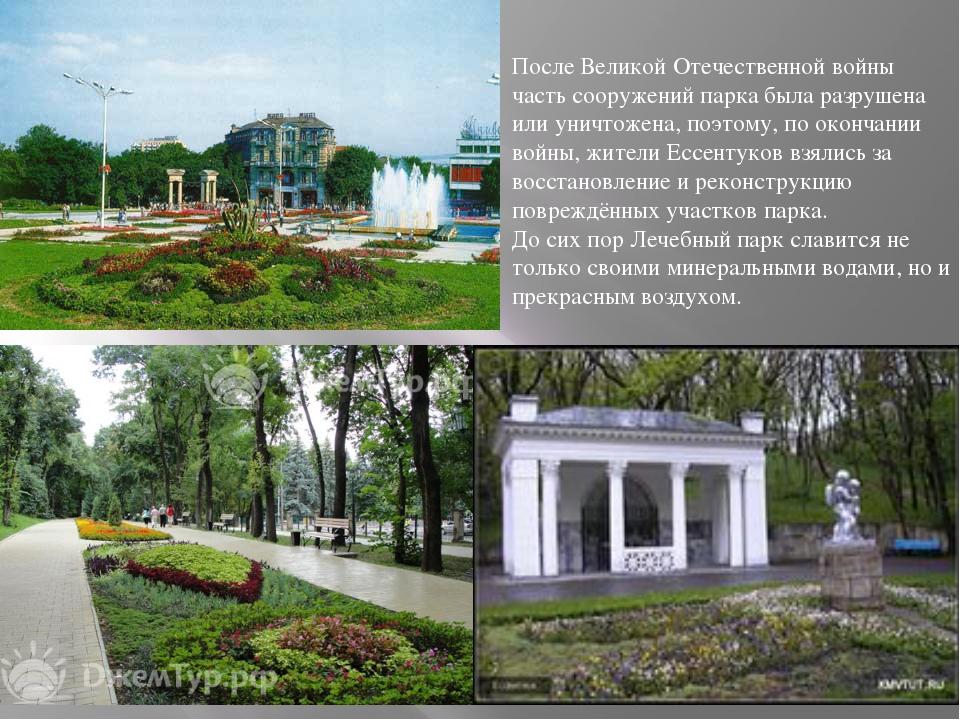 После Великой Отечественной войны часть сооружений парка была разрушена или у...