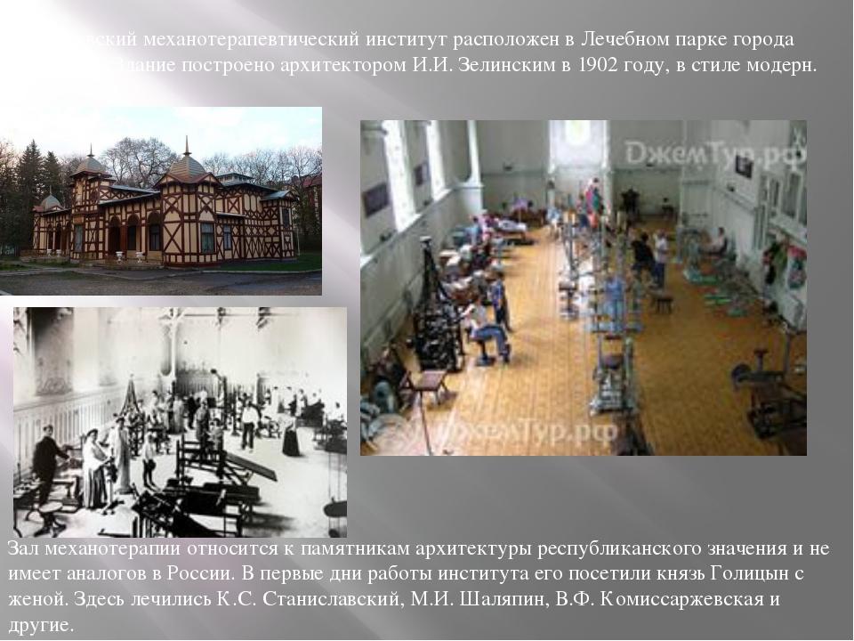 Цандеровский механотерапевтический институт расположен в Лечебном парке город...