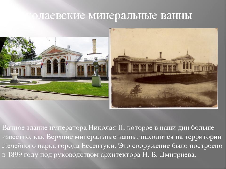 Николаевские минеральные ванны Ванное здание императора Николая II, которое в...