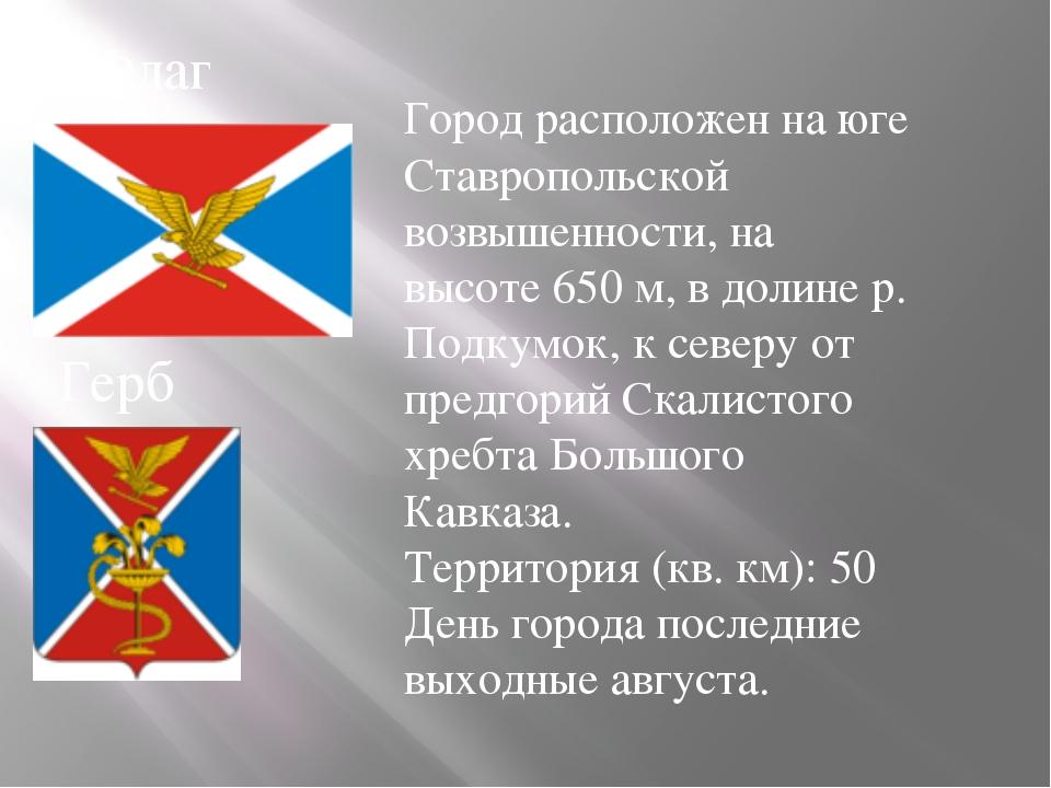 Флаг Герб Город расположен на юге Ставропольской возвышенности, на высоте 650...