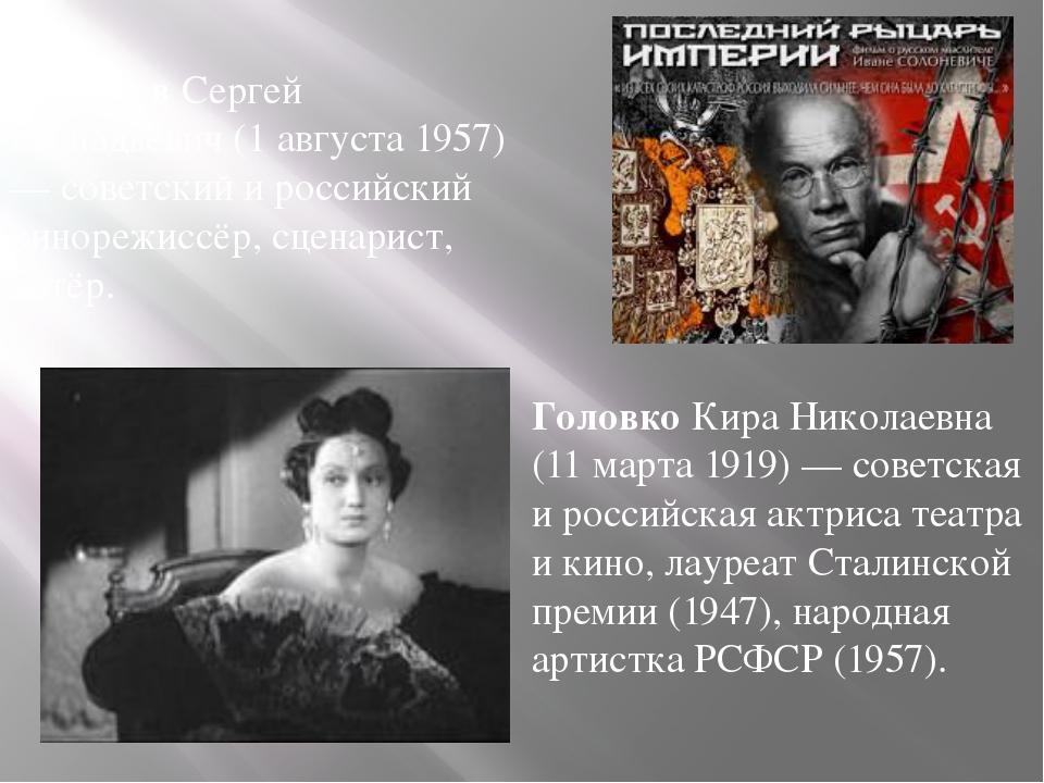 ДебижевСергей Геннадьевич (1 августа 1957) — советский и российский кинорежи...