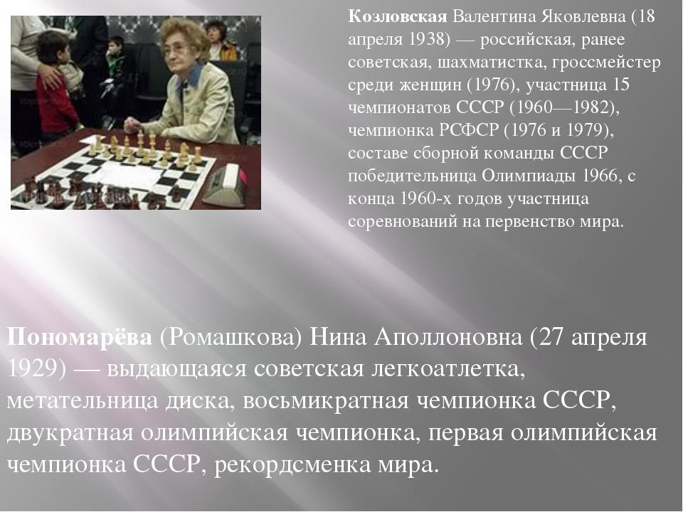 КозловскаяВалентина Яковлевна (18 апреля 1938) — российская, ранее советская...
