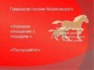 Гуманизм поэзии Маяковского. «Хорошее отношение к лошадям.» «Послушайте!»