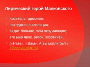 Лирический герой Маяковского носитель гармонии; находится в изоляции; видит б
