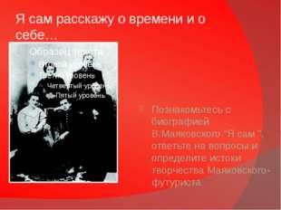 """Я сам расскажу о времени и о себе… Познакомьтесь с биографией В.Маяковского """""""