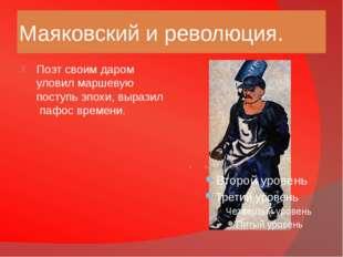 Маяковский и революция. Поэт своим даром уловил маршевую поступь эпохи, выраз