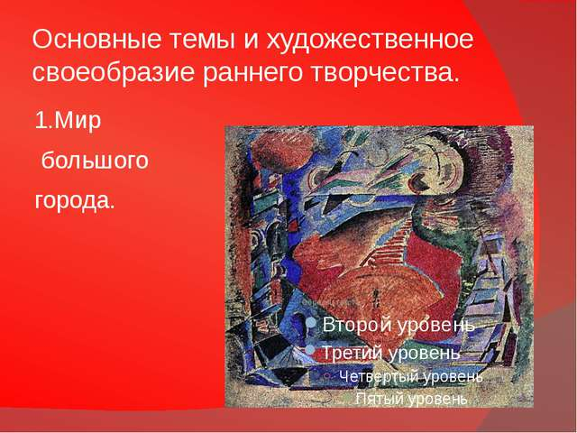 Основные темы и художественное своеобразие раннего творчества. 1.Мир большого...