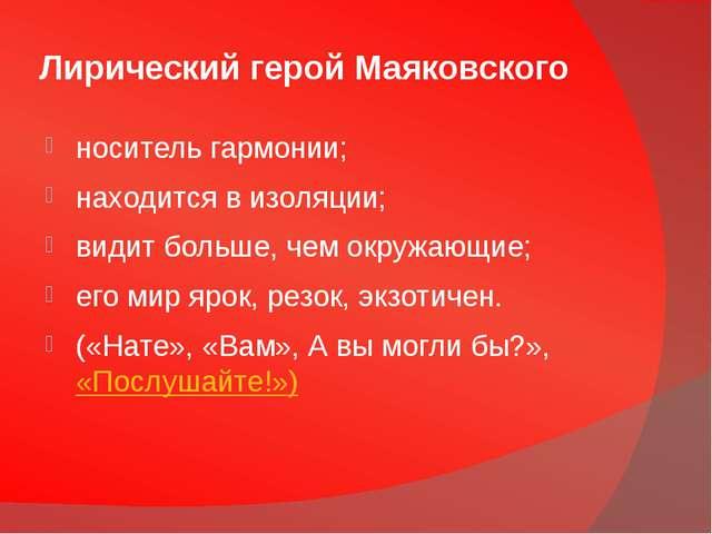 Лирический герой Маяковского носитель гармонии; находится в изоляции; видит б...