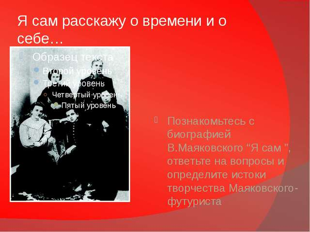 """Я сам расскажу о времени и о себе… Познакомьтесь с биографией В.Маяковского """"..."""