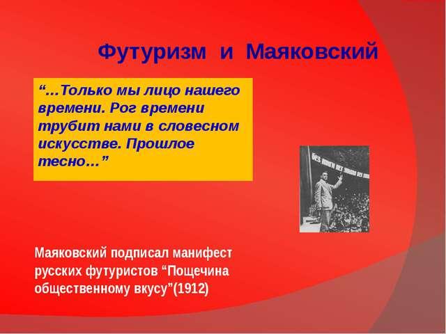 """Футуризм и Маяковский """"…Только мы лицо нашего времени. Рог времени трубит нам..."""