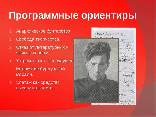 Программные ориентиры Анархическое бунтарство. Свобода творчества. Отказ от л...