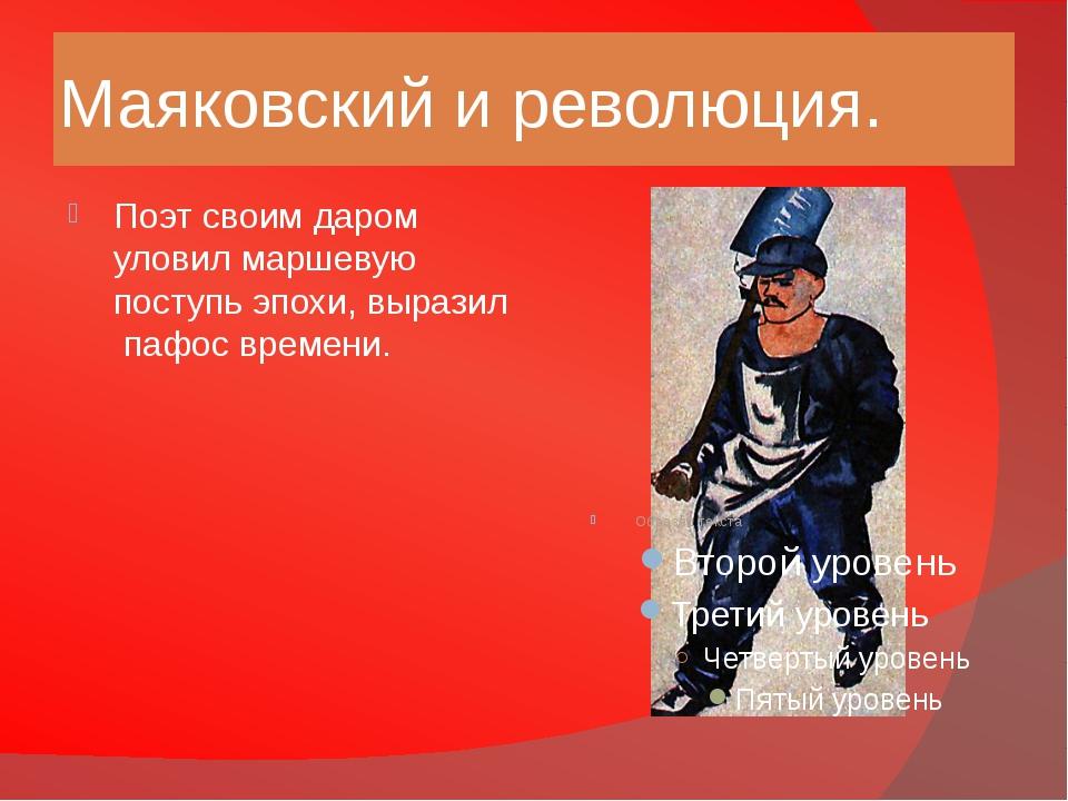 Маяковский и революция. Поэт своим даром уловил маршевую поступь эпохи, выраз...