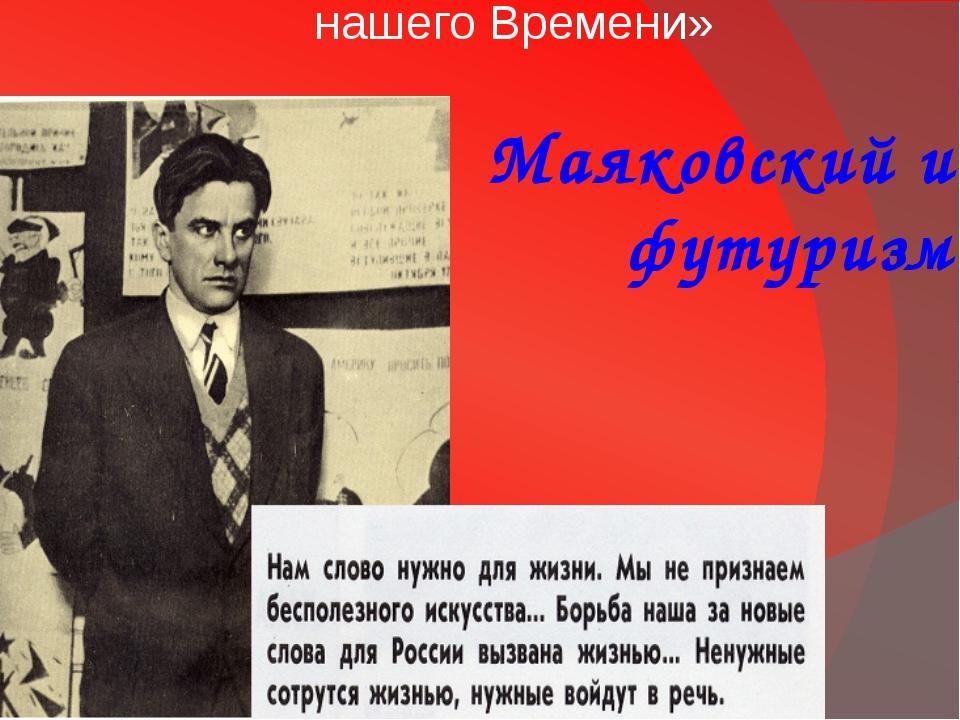 Маяковский и футуризм «Только мы – лицо нашего Времени»