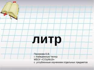 литр Пахомова Е.В. г. Набережные Челны МБОУ «СОШ№19» с углубленным изучением