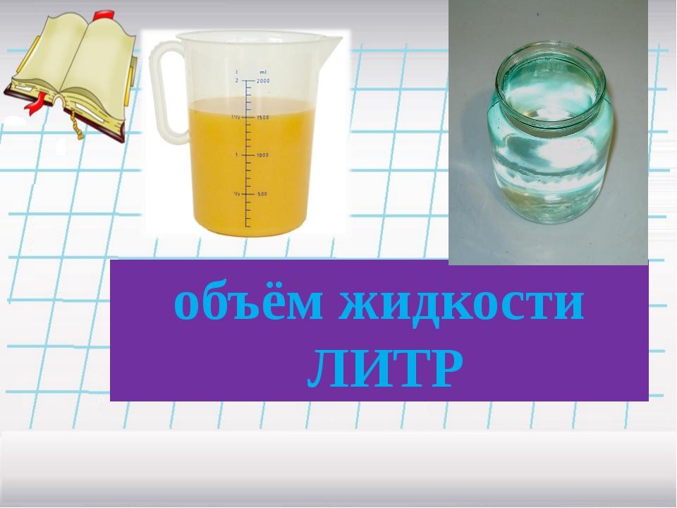 объём жидкости ЛИТР