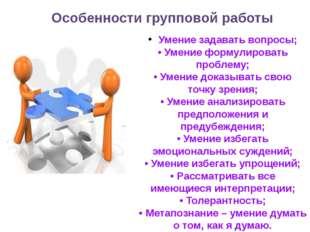Умение задавать вопросы; • Умение формулировать проблему; • Умение доказыват