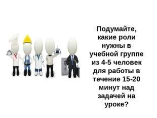 Подумайте, какие роли нужны в учебной группе из 4-5 человек для работы в тече