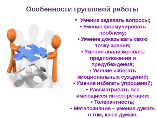Умение задавать вопросы; • Умение формулировать проблему; • Умение доказыват...
