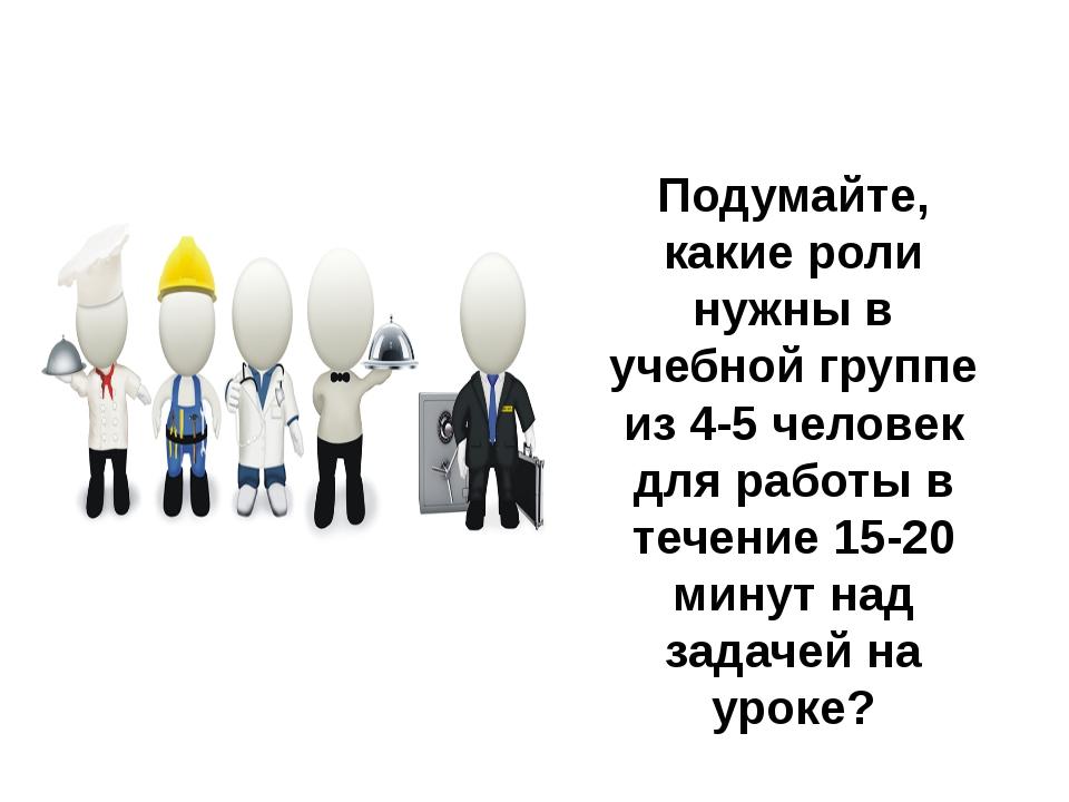 Подумайте, какие роли нужны в учебной группе из 4-5 человек для работы в тече...