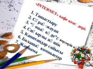 """«INTERNET» кафе кезеңдері: 1. Таныстыру 2. Сұрақ-жауап 3. """"Қонақ кәде""""(өне"""