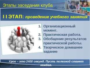 Этапы заседания клуба I I ЭТАП: проведение учебного занятия Урок – это 2400 с