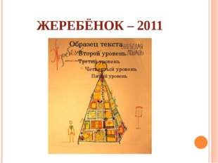 ЖЕРЕБЁНОК – 2011