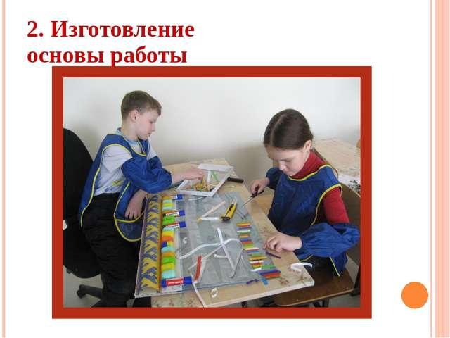 2. Изготовление основы работы