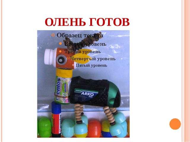 ОЛЕНЬ ГОТОВ