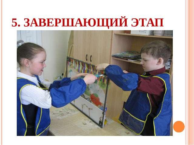5. ЗАВЕРШАЮЩИЙ ЭТАП
