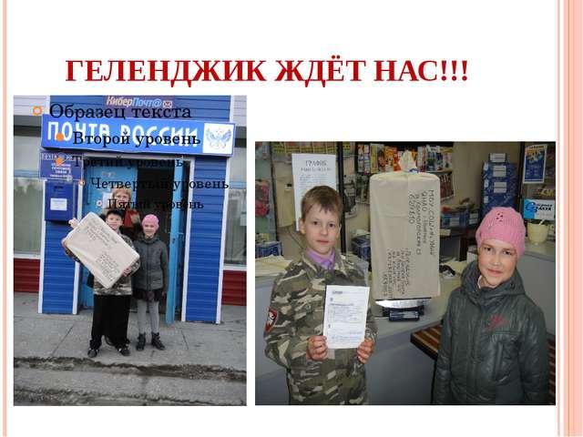 ГЕЛЕНДЖИК ЖДЁТ НАС!!!
