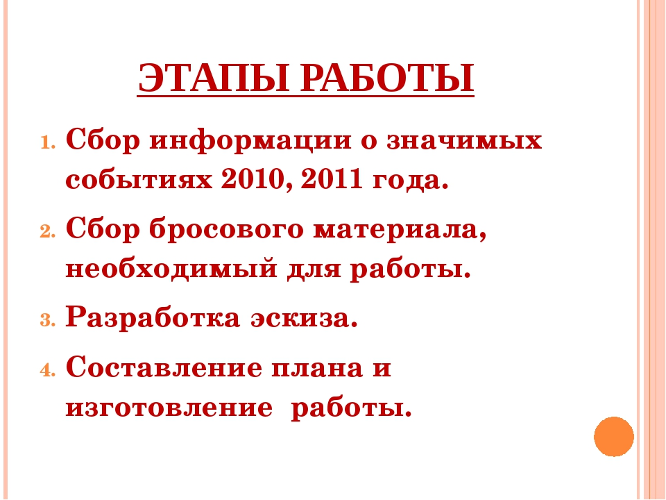 ЭТАПЫ РАБОТЫ Сбор информации о значимых событиях 2010, 2011 года. Сбор бросов...