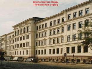 Школа Святого Фомы Thomasschule Leipzig
