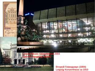 Первый Гевандхаус (1781) Leipzig Gewandhaus 1781 Второй Гевандхаус (1884) Le