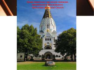 Храм-памятник Святителя Алексия, митрополита Московского Saint Alexi Memorial