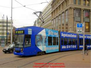 Трамвай на Аугустусплатц Leipzig NGT8D Augustusplatz