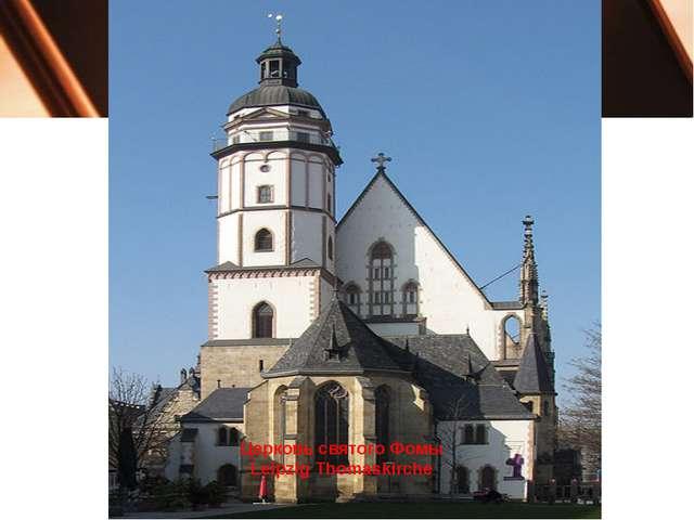 Церковь святого Фомы Leipzig Thomaskirche