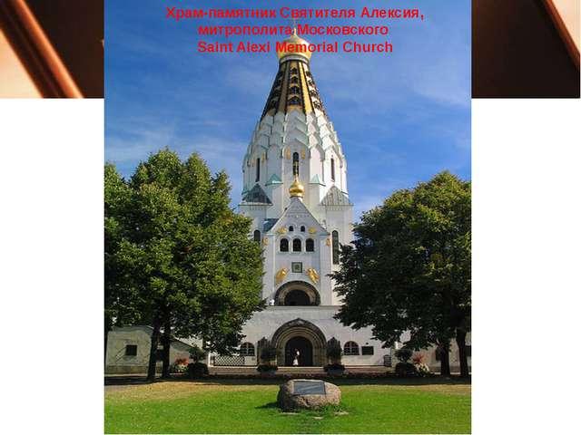 Храм-памятник Святителя Алексия, митрополита Московского Saint Alexi Memorial...