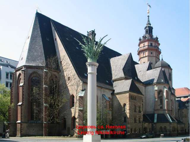 Церковь св. Николая Leipzig Nikolaikirche