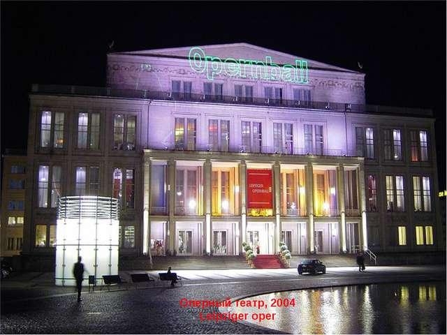 Оперный театр, 2004 Leipziger oper