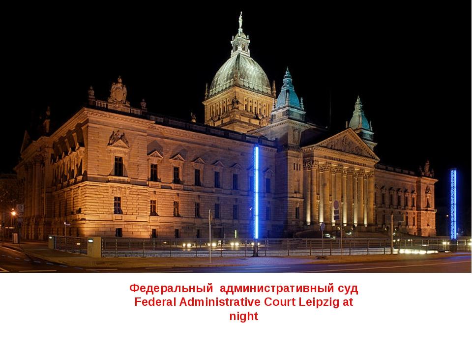 Федеральный административный суд Federal Administrative Court Leipzig at night