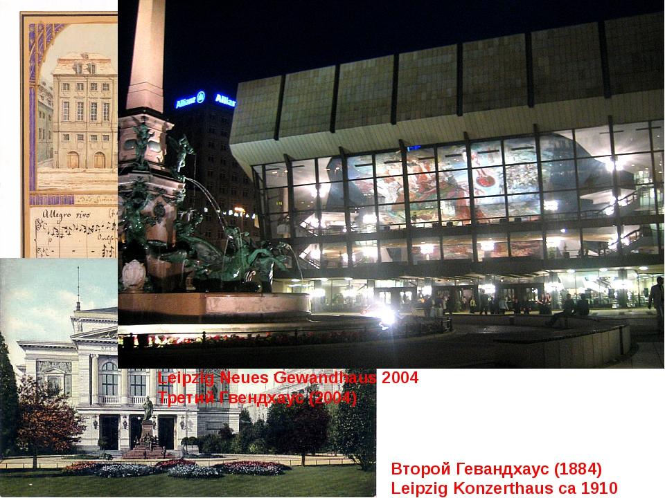 Первый Гевандхаус (1781) Leipzig Gewandhaus 1781 Второй Гевандхаус (1884) Le...
