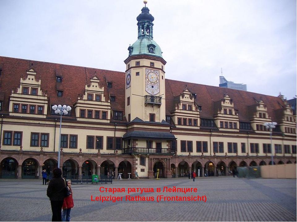 Старая ратуша в Лейпциге Leipziger Rathaus (Frontansicht)
