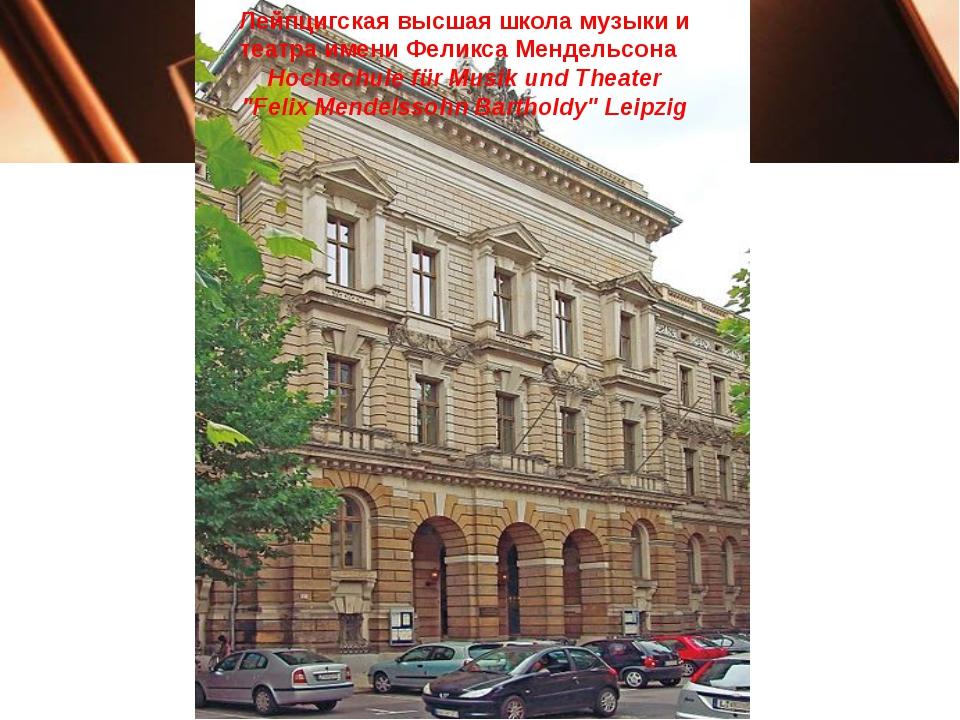 Лейпцигская высшая школа музыки и театра имени Феликса Мендельсона  Hochschu...