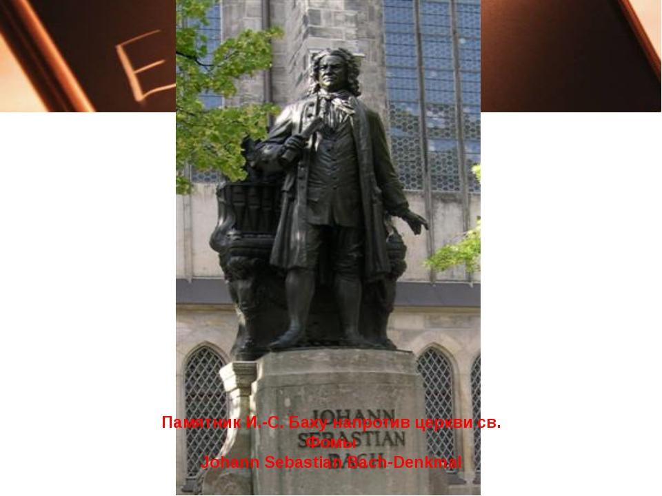Памятник И.-С. Баху напротив церкви св. Фомы Johann Sebastian Bach-Denkmal